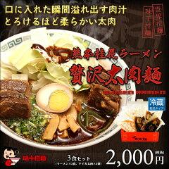 熊本桂花ラーメンセット!実店舗でも人気のラーメン!1食に太肉(豚の角煮)を2個入れて食べる...