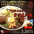 【冷蔵配送】くまもと桂花ラーメンセット贅沢太肉(ターロー)麺(3食)セット【10P03Dec16】