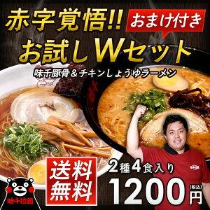 ラーメンランキング入賞の豚骨拉麺!店でも人気!元祖熊本ラーメン 熊本豚骨 味千ラーメンお...
