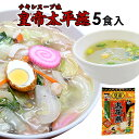 中華風春雨スープ 太平燕 チキンスープ味 5食入り タイピー...