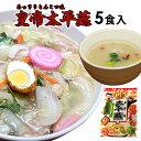 【太平燕】皇帝太平燕とんこつ味 5食入×1袋
