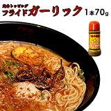 味千拉麺特製 フライドガーリック 70g×1本 味千ラーメン トッピング にんにく 揚げニンニク 九州 熊本