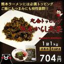 ラーメンのトッピングにはもちろん!ご飯との相性も抜群の高菜油炒めです。味千拉麺特製 辛子...