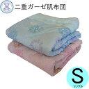 二重ガーゼ 肌掛け布団 シングル 140×190cm 綿100% おまかせ柄 単品 1枚 ピンク ブルー 1