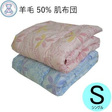 羊毛混 肌掛け布団 シングル 140×190cm 羊毛50% ポリエステル50% 綿100% おまかせ柄 日本製 単品 1枚 ピンク ブルー 無地