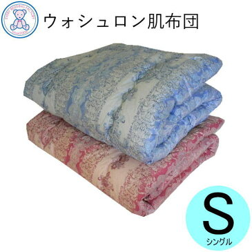 ウォシュロン 肌掛け布団 シングル 140×190cm 綿35% ポリエステル65% おまかせ柄 日本製 単品 1枚 ピンク ブルー 無地