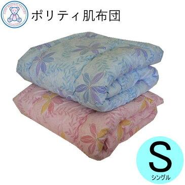 吸汗ポリティ 肌掛け布団 シングル 140×190cm 綿100% おまかせ柄 日本製 単品 1枚 ピンク ブルー 無地