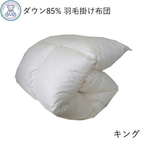 【訳あり 在庫処分セール】羽毛掛け布団 キング 230×210cm 日本製 中国産ホワイトダックダウン85% 2.0kg 350dp以上 生成り 無地