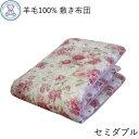 羊毛100% 敷き布団 セミダブルロング 120×210cm フランス産ウール100% 固綿 ポリエステル100% ピンク/ブルー/無地 4つ折りタイプ