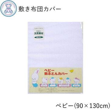 敷き布団カバー ベビー 90×130cm 綿100% 日本製 白無地 4000siki