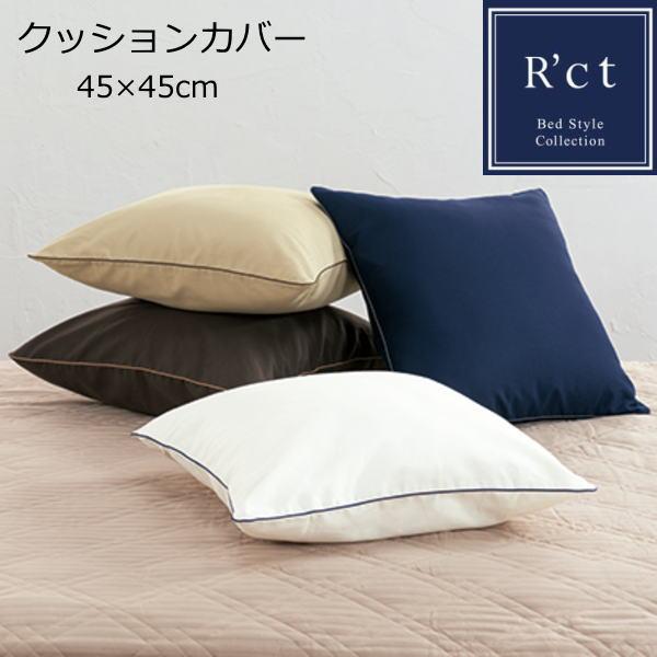 西川リビング『R'ct(ルクト)クッションカバーRC00』
