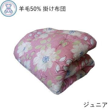 羊毛混 掛け布団 ジュニア 130×180cm フランス産ウール50% ポリエステル50% 日本製 ピンク/ブルー