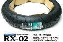 IRCタイヤ■RX-02 110/70-17 CB400SF VTR250 インパルス GSX250