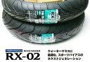 IRCタイヤ前後■RX-02 110/70-17 140/70-17■CB400SF VTR250