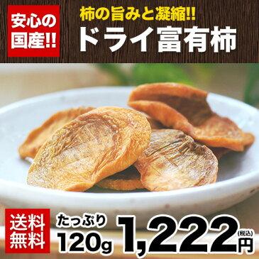 【送料無料】国産ドライ富有柿120g《3-7営業日以内に出荷予定(土日祝日除く)》