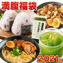 福袋 2021 食品 新春 初売 二十五雑穀米 熊本ラーメン...