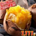 \2セット購入で2セットのW増量(合計4kg)/安納芋 訳あり 1kg 送料無料 種子島産 長期熟成 ...
