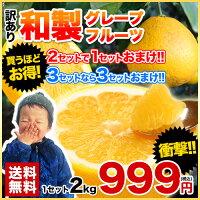 【訳あり】和製グレープフルーツ2k...