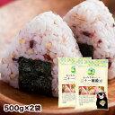 国産 二十一雑穀米 たっぷり1kg (500g×2袋セット) 送料無料 くまモン袋 もちプチ 熊本県...
