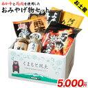 日本ふっこうプロジェクト 熊本あか牛と馬肉を使用したお土産物6品セット 送料無料 復興復袋 ふっこう福袋 ふっこう袋 復興袋 《5月中旬-6月上旬頃より順次出荷》