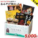 【くまもとうまかモンキャンペーン】 熊本あか牛と馬肉を使用したお土産物6品目8袋セット 送料無料 復 ...