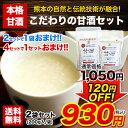 \甘酒の日記念SALE/こだわり の 甘酒セット (200g...