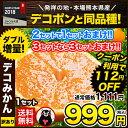 \クーポン利用で999円/デコ...