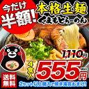 \2セットで50円OFFクーポン/出店9周年記念の新商品熊本 ラーメン...