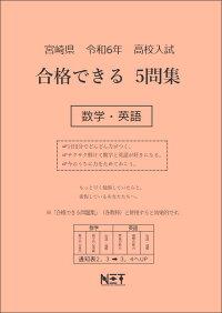 宮崎県令和3年高校入試合格できる5問集数学・英語