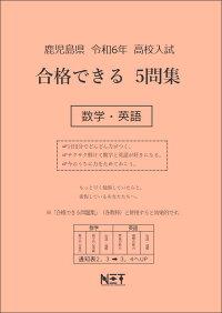 鹿児島県令和3年高校入試合格できる5問集数学・英語