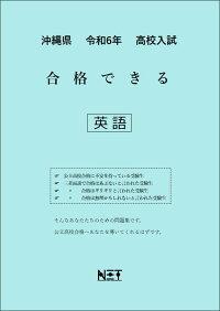 沖縄県令和3年高校入試合格できる英語
