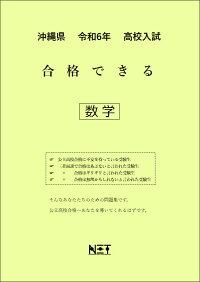 沖縄県令和3年高校入試合格できる数学