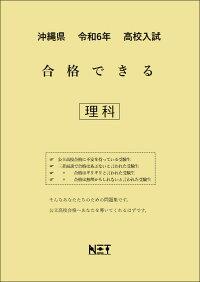 沖縄県令和3年高校入試合格できる理科