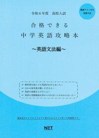 令和3年合格できる漢字・語句