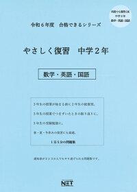 中学問題集基礎編数学・英語・国語