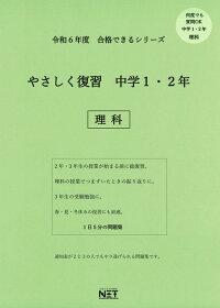 令和2年熊本県中学校共通テスト予想問題