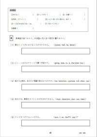 宮崎県令和3年高校入試合格できる英語
