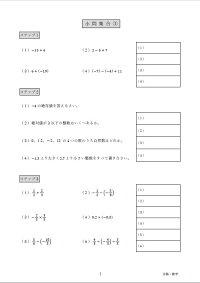 鹿児島県令和3年高校入試合格できる数学
