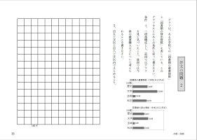 宮崎県令和3年高校入試合格できる国語