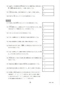 沖縄県令和3年高校入試合格できる社会