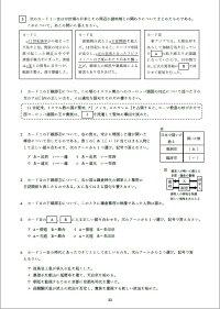 鹿児島県令和3年高校入試合格できる入試形式練習編