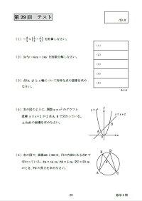 沖縄県令和3年高校入試合格できる5問集数学・英語