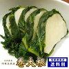 【山一食品】巻大根ちょい干し大根高菜漬け(3本入り)【九州熊本産野菜やさいダイコン漬物つけもの】