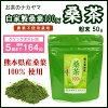 【クリックポストOK】桑茶粉末50g【お茶のナカヤマ】【九州桑の葉茶くわ粉末お茶桑青汁】