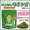 【クリックポストOK】モリンガ粉末50g【お茶のナカヤマ】【お得用九州モリンガ粉末お茶モリンガ茶】