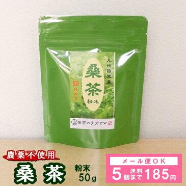 【メール便OK】 桑茶 粉末 50g 【お茶のナカヤマ】【九州 桑の葉茶 くわ 粉末 パウダー お茶 桑青汁】