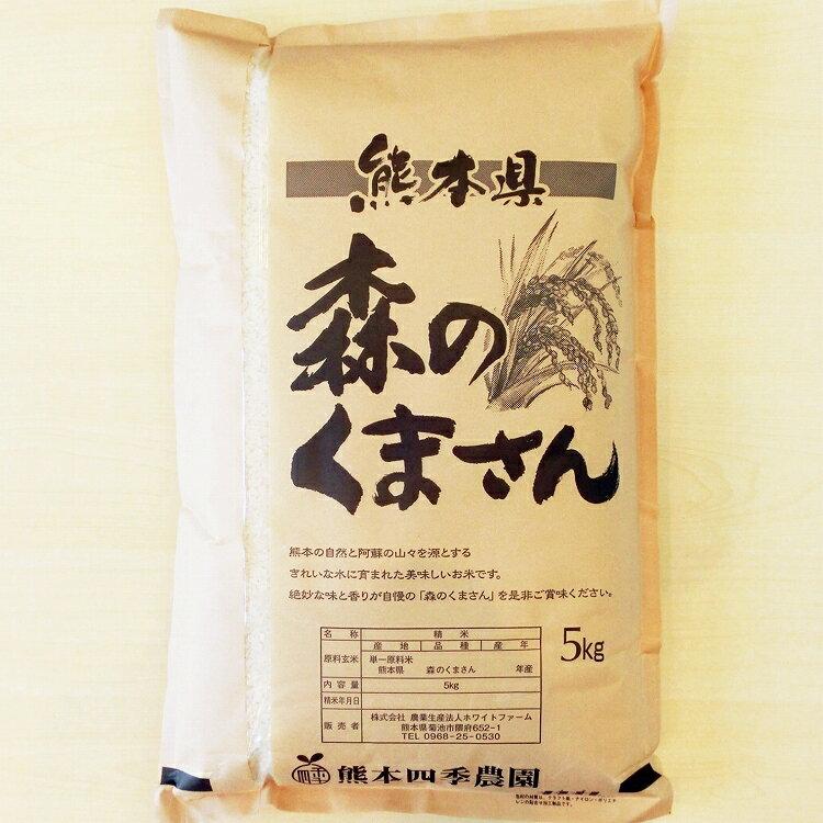 【精米】 平成29年産 農薬・化学肥料不使用森のくまさん 10kg(5kg×2袋)