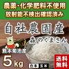 【農薬・化学肥料不使用】平成29年産自社農園産森のくまさん5kg【熊本県産】【送料無料】【九州熊本新米お米】