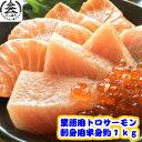 業務用冷凍トロサーモン 半身 お刺身用 約1kg(900g〜...