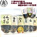 九州熊本の逸品 通宝海苔 納豆ふりかけ 10種の中から選べる4種ふりかけセット